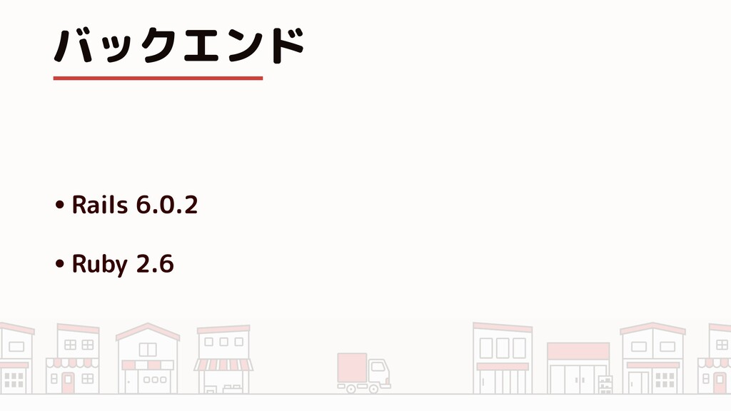 バックエンド •Rails 6.0.2 •Ruby 2.6