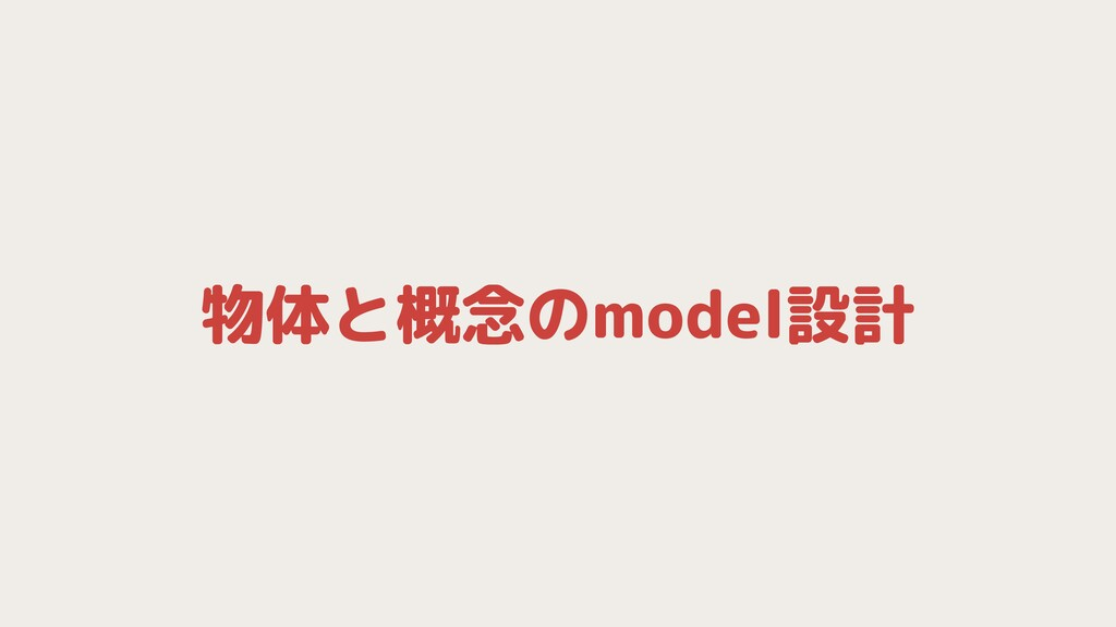 物体と概念のmodel設計