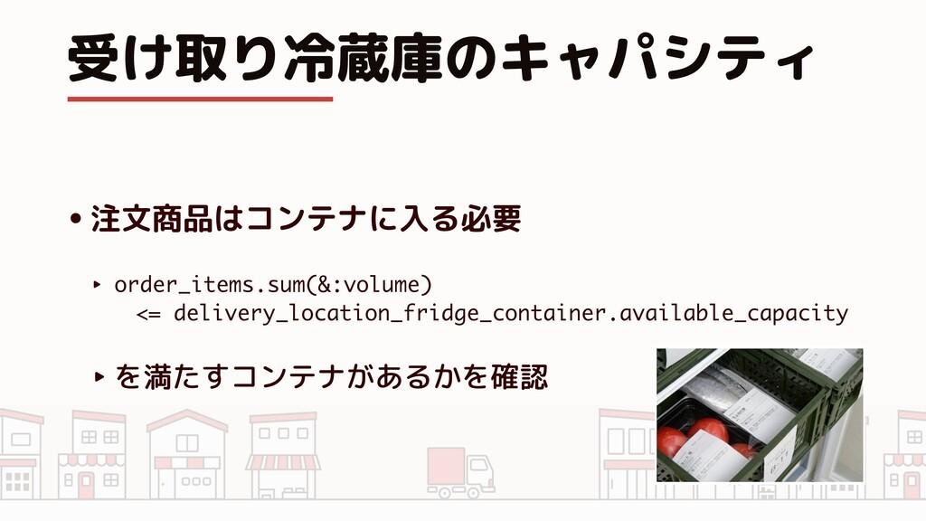 受け取り冷蔵庫のキャパシティ •注文商品はコンテナに入る必要 ‣ order_items.su...