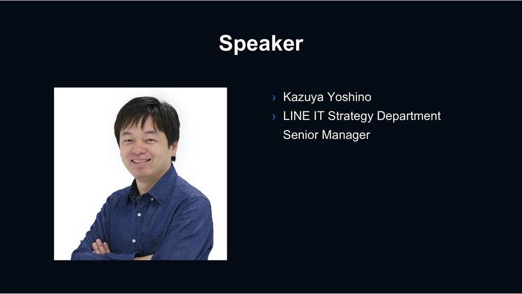 Speaker › Kazuya Yoshino › LINE IT Strategy Dep...