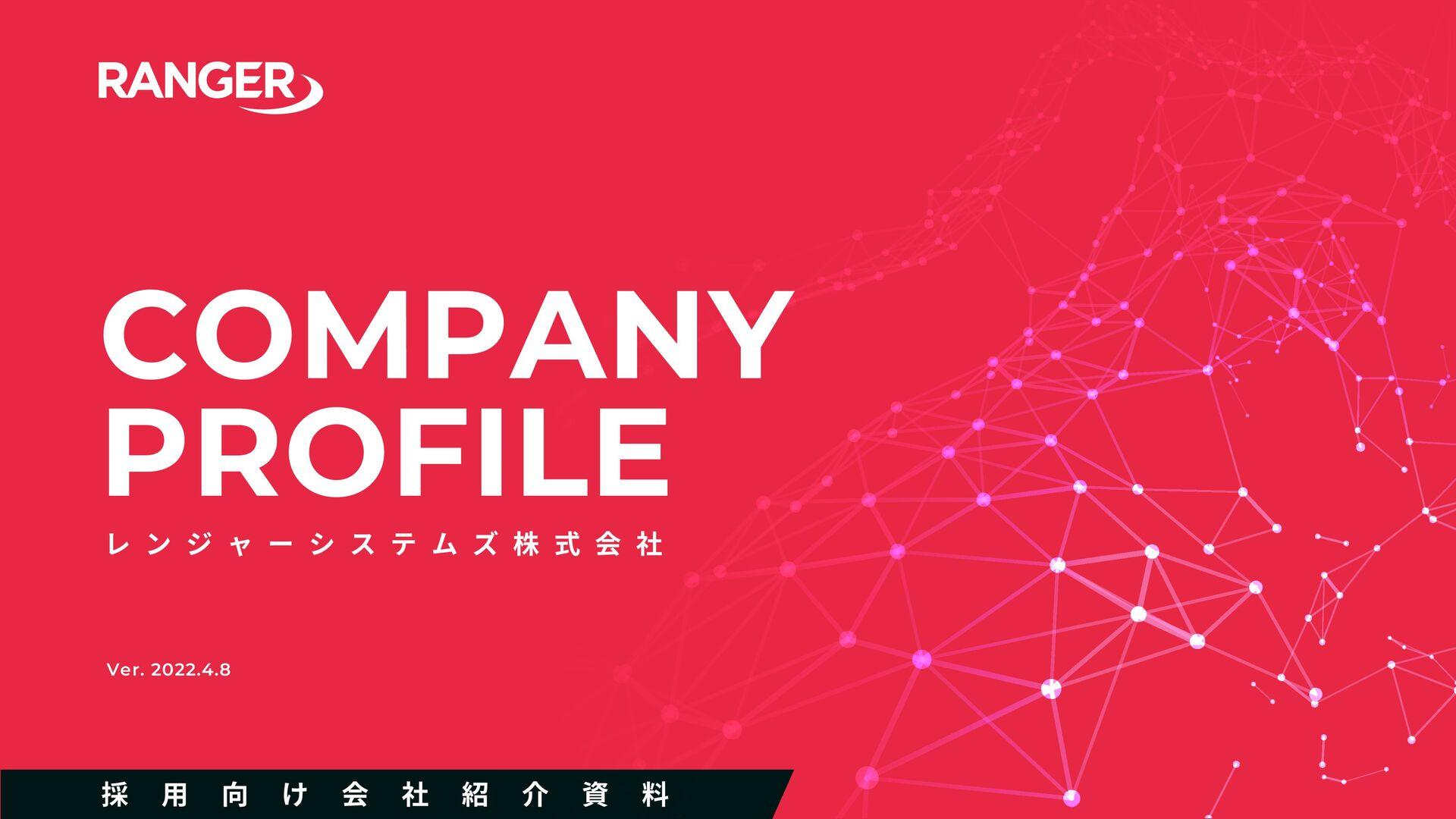 22 ©RANGER SYSTEMS Co., Ltd. Ver. 2021.9.15 レ ン...
