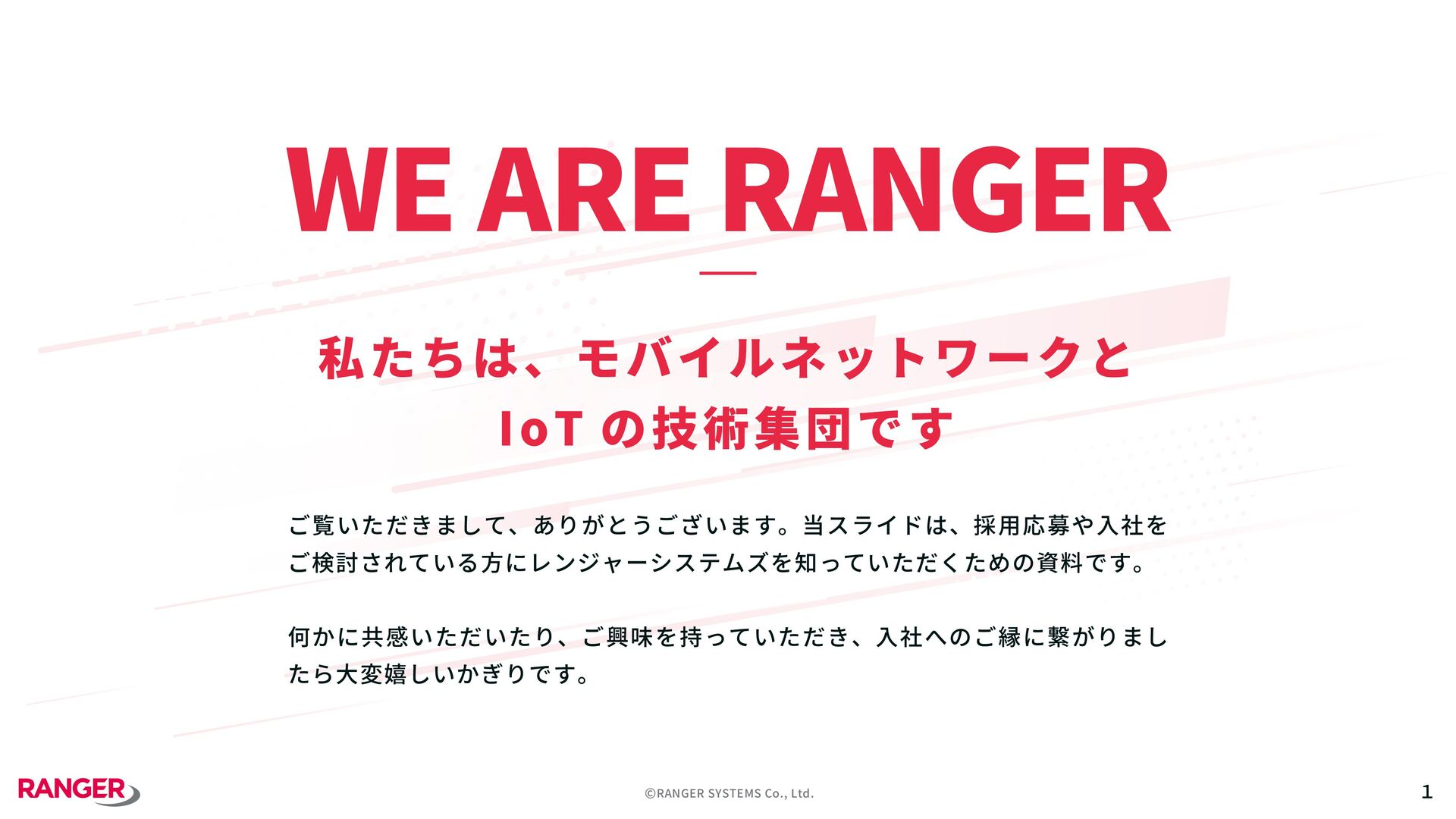 1 ©RANGER SYSTEMS Co., Ltd. ご覧いただきまして、ありがとうございま...