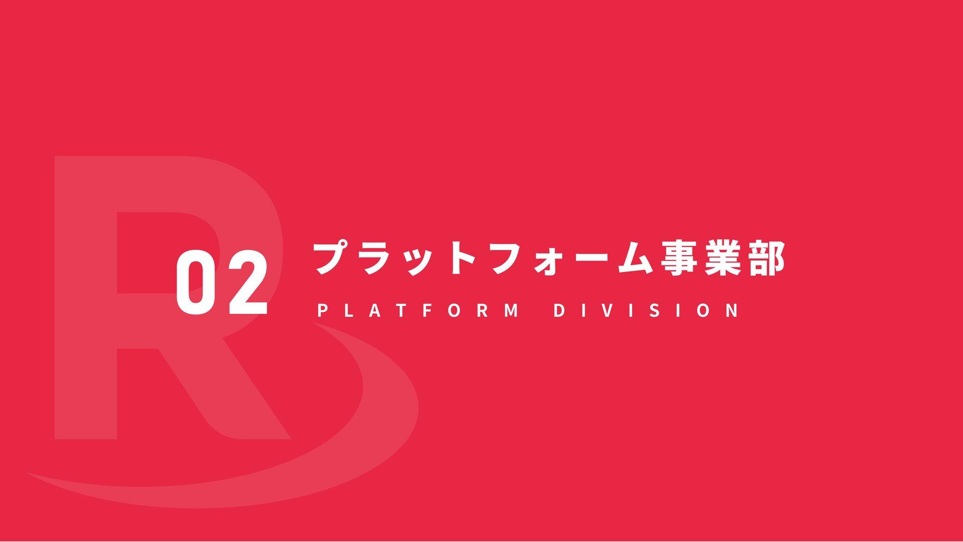22 ©RANGER SYSTEMS Co., Ltd. 02 プラットフ ォ ー ム 事 業...