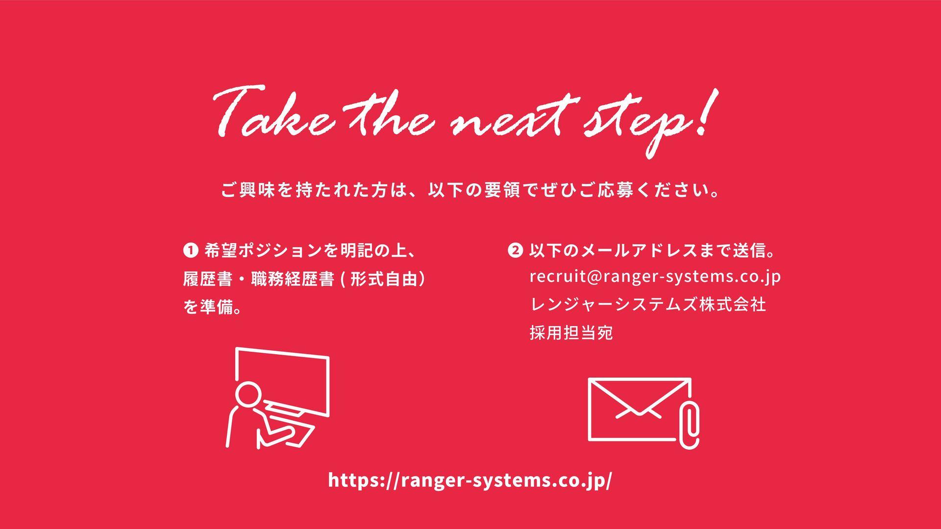©RANGER SYSTEMS Co., Ltd. �� 〇 プリセールス、ポストセールス担当...