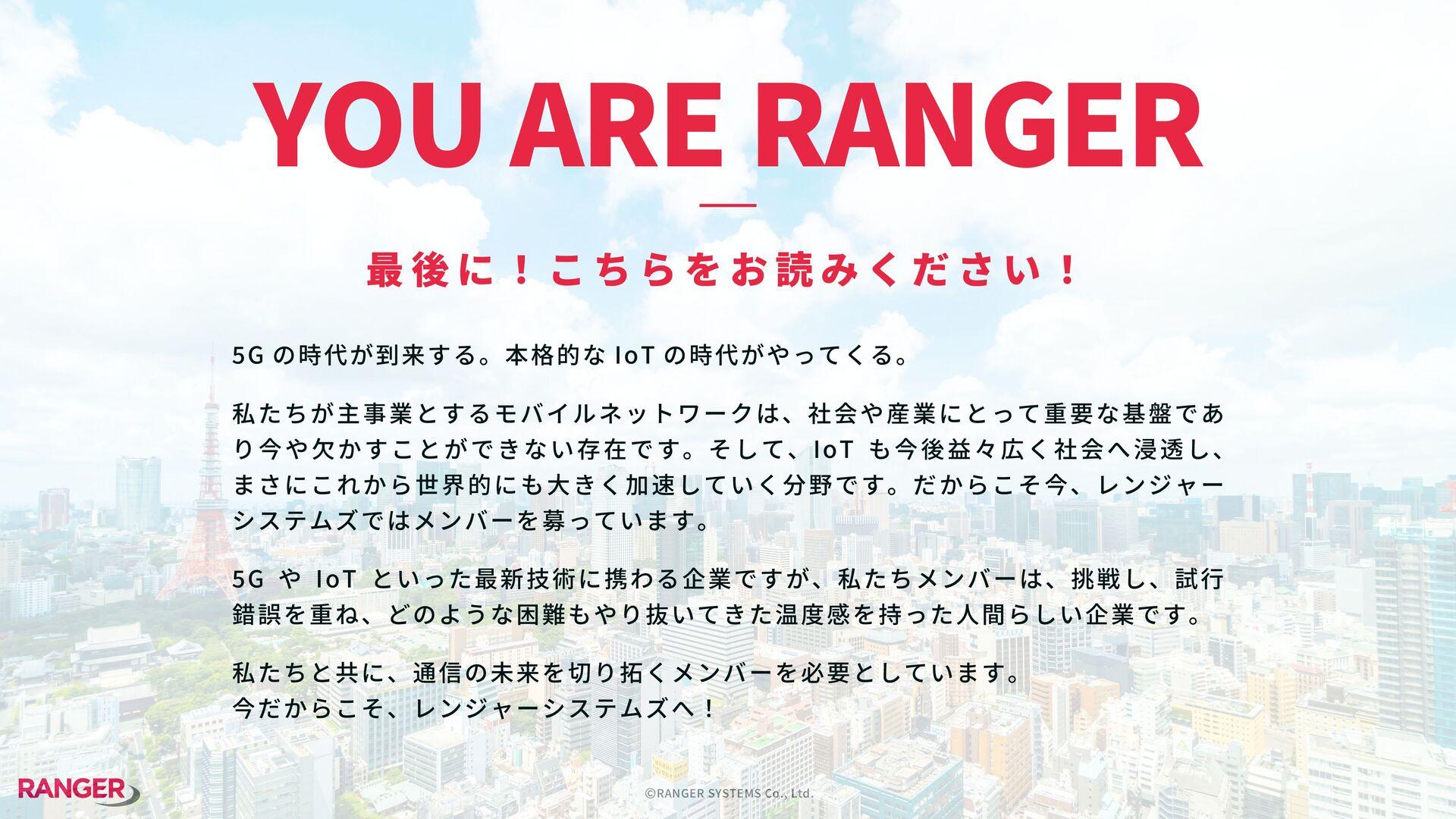 ©RANGER SYSTEMS Co., Ltd. �� 〇 お客様からの問い合わせ対応 〇 ...