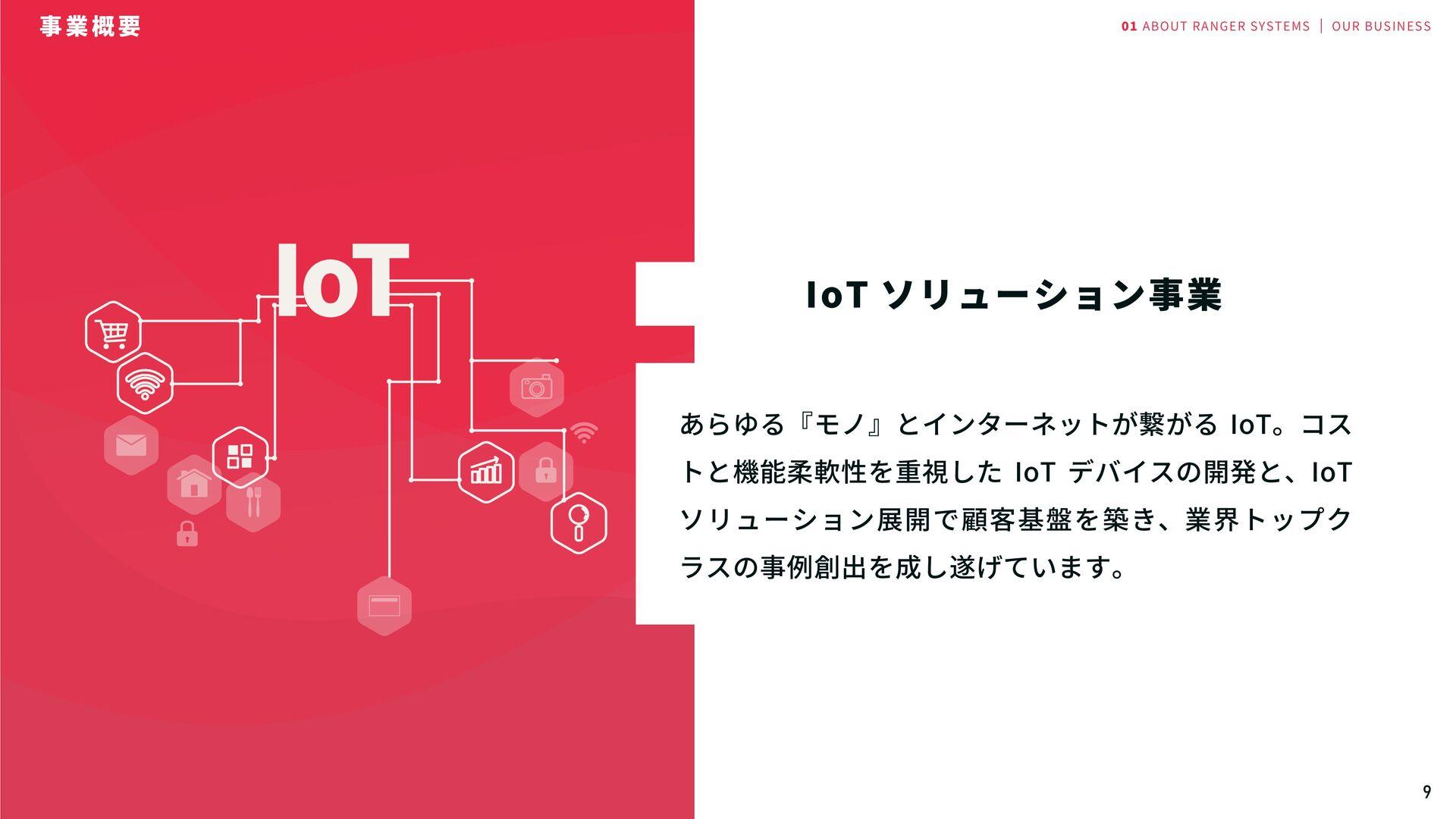 9 あらゆる『モノ』とインターネットが繋がる IoT。コス トと機能柔軟性を重視した IoT ...