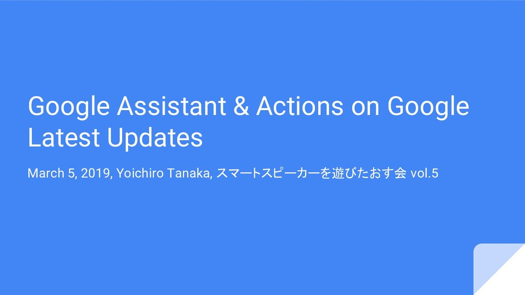 Google Assistant & Actions on Google Latest Upd...