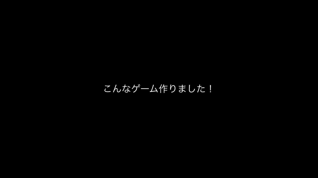 ͜ΜͳήʔϜ࡞Γ·ͨ͠ʂ