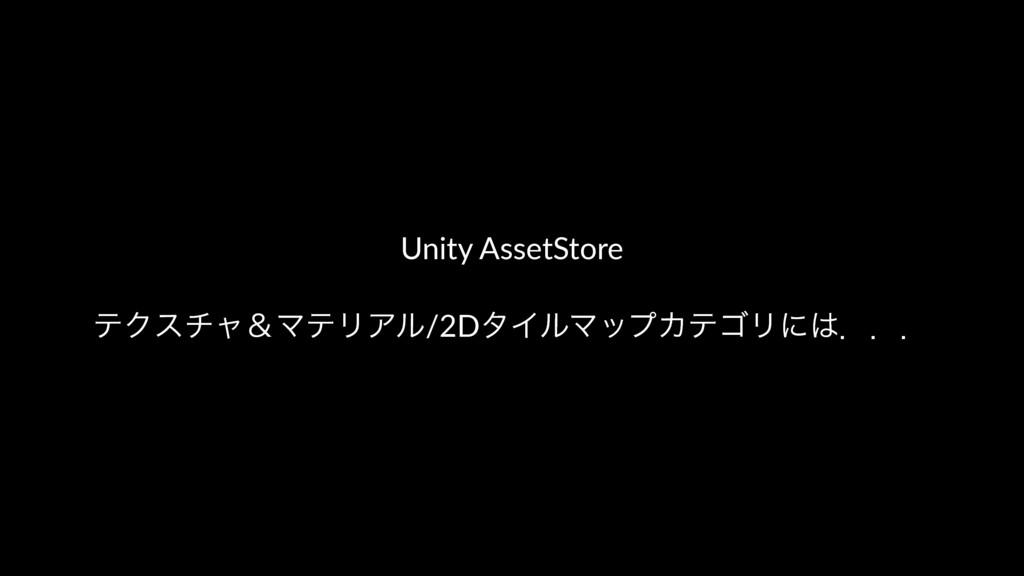 Unity&AssetStore ςΫενϟˍϚςϦΞϧ/2DλΠϧϚοϓΧςΰϦʹɽɽɽ