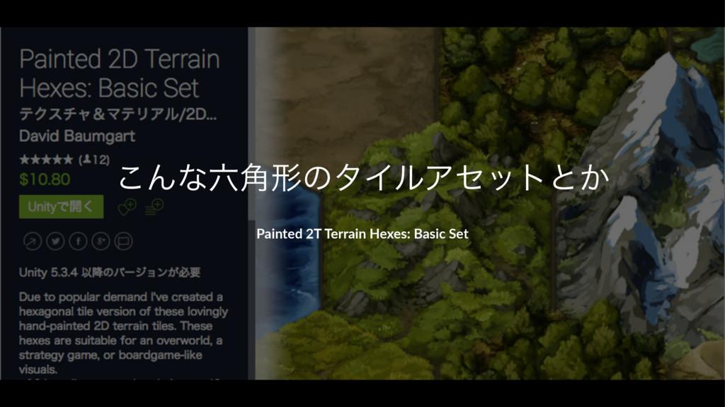 ͜Μͳ֯ܗͷλΠϧΞηοτͱ͔ Painted(2T(Terrain(Hexes:(Basi...