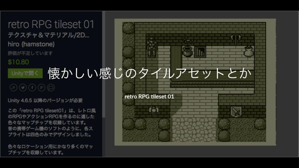 ջ͔͍͠ײ͡ͷλΠϧΞηοτͱ͔ retro%RPG%)leset%01