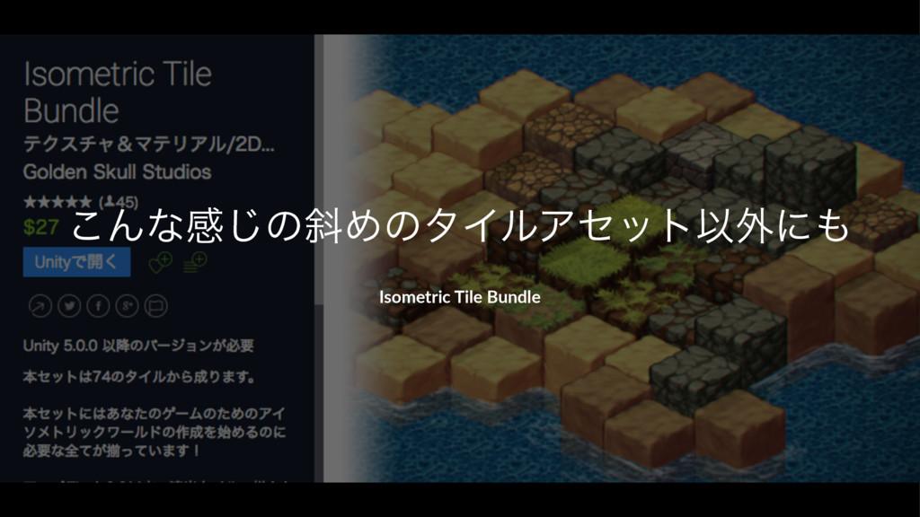 ͜Μͳײ͡ͷࣼΊͷλΠϧΞηοτҎ֎ʹ Isometric*Tile*Bundle