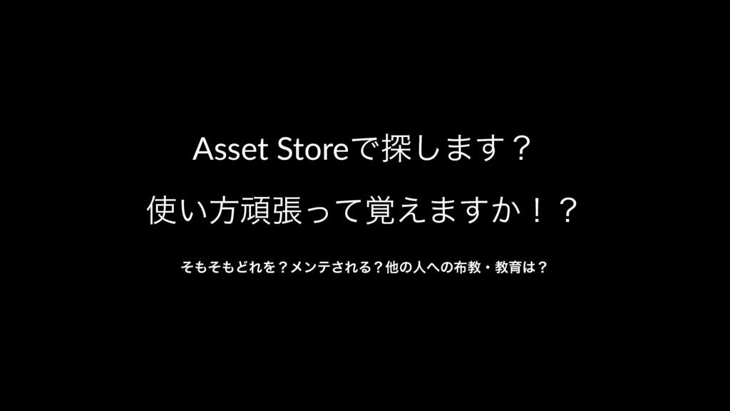 Asset%StoreͰ୳͠·͢ʁ ͍ํؤு֮ͬͯ͑·͔͢ʂʁ ͦͦͲΕΛʁϝϯς͞ΕΔ...