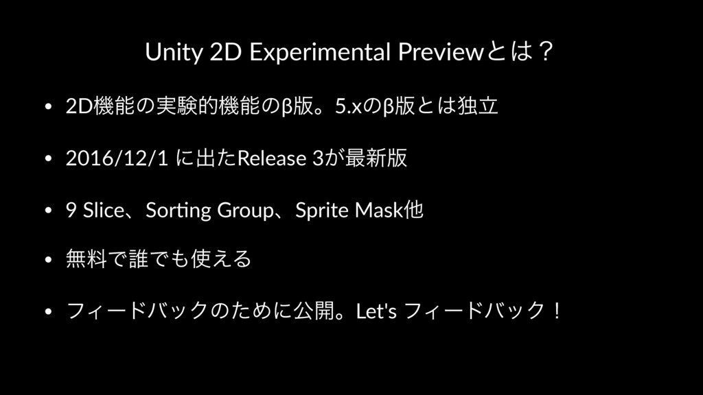 Unity&2D&Experimental&Previewͱʁ • 2Dػͷ࣮ݧతػͷβ...