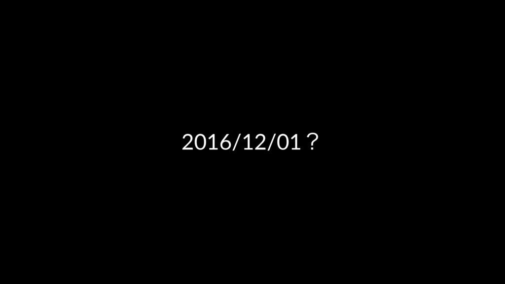 2016/12/01ʁ