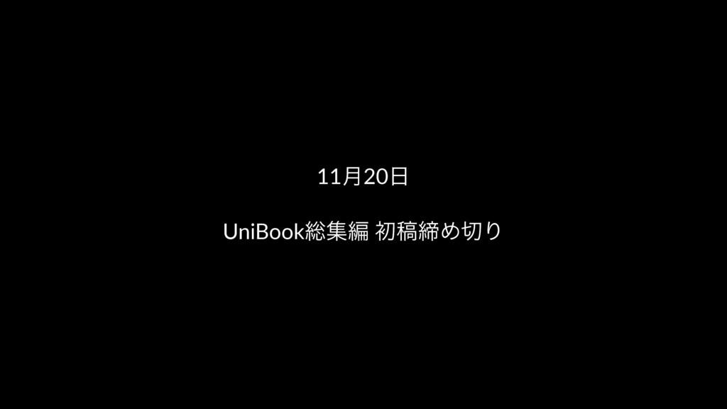 11݄20 UniBook૯ूฤ'ॳߘకΊΓ