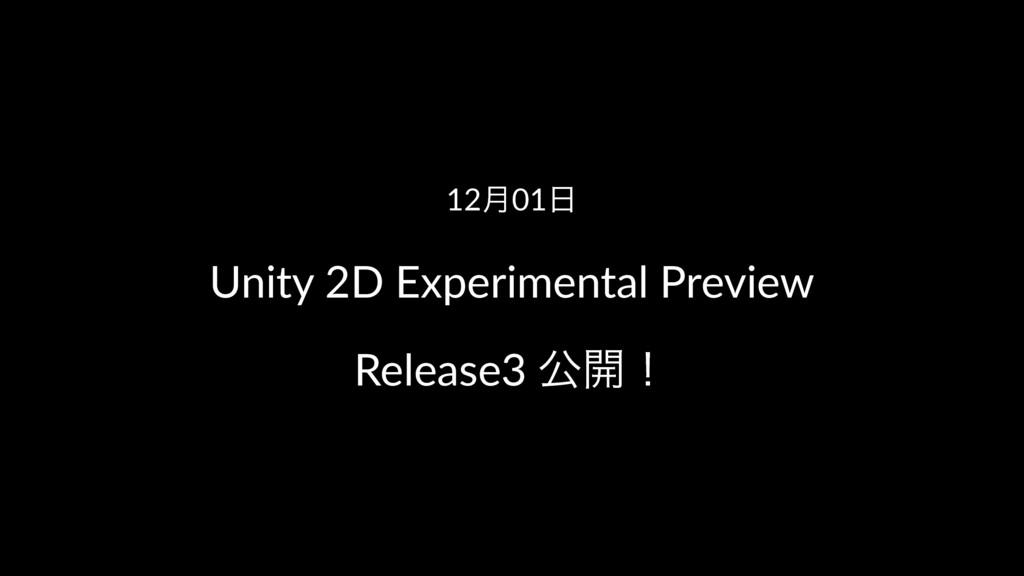 12݄01 Unity&2D&Experimental&Preview Release3'ެ...