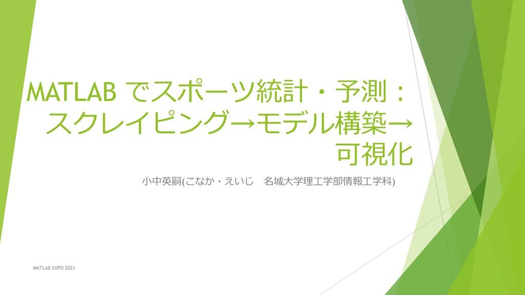 MATLAB でスポーツ統計・予測: スクレイピング→モデル構築→ 可視化 小中英嗣(こなか・...
