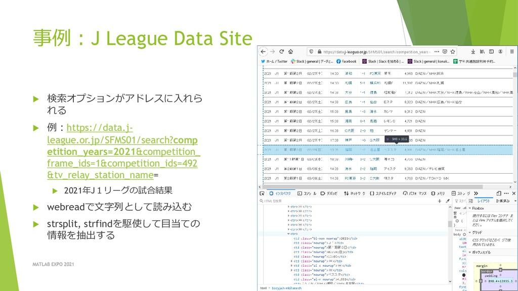 事例:J League Data Site  検索オプションがアドレスに入れら れる  例...