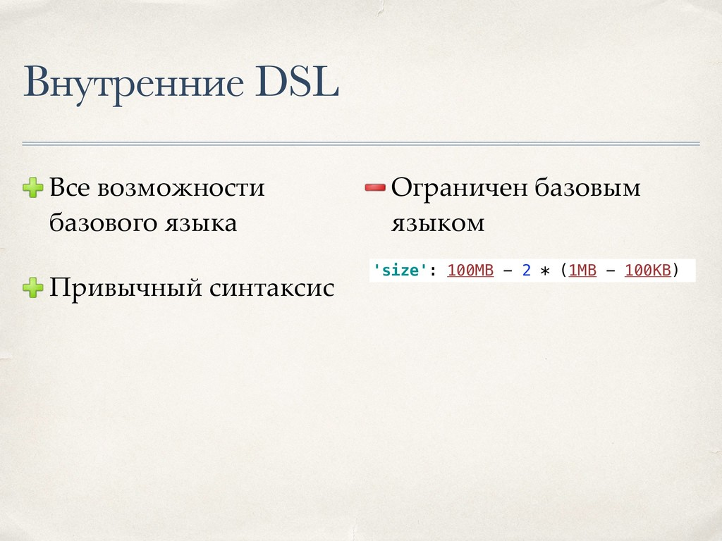 Внутренние DSL Все возможности базового языка П...