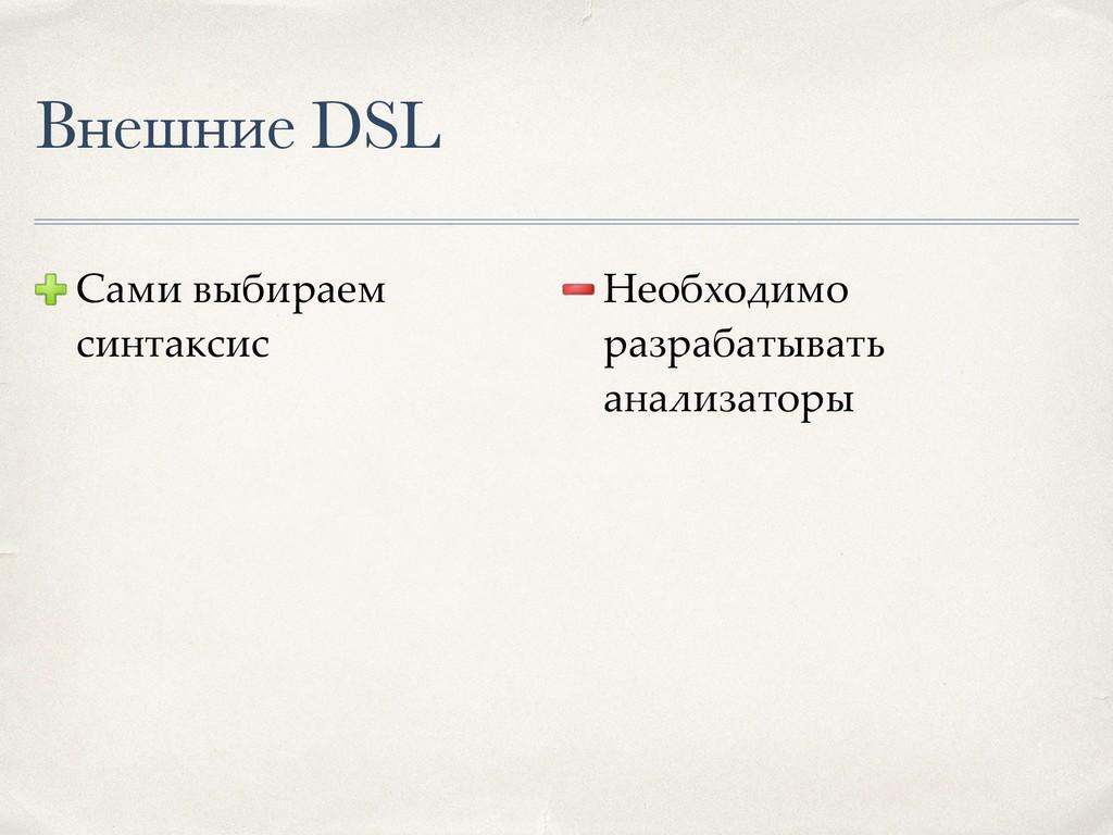 Внешние DSL Сами выбираем синтаксис Необходимо ...
