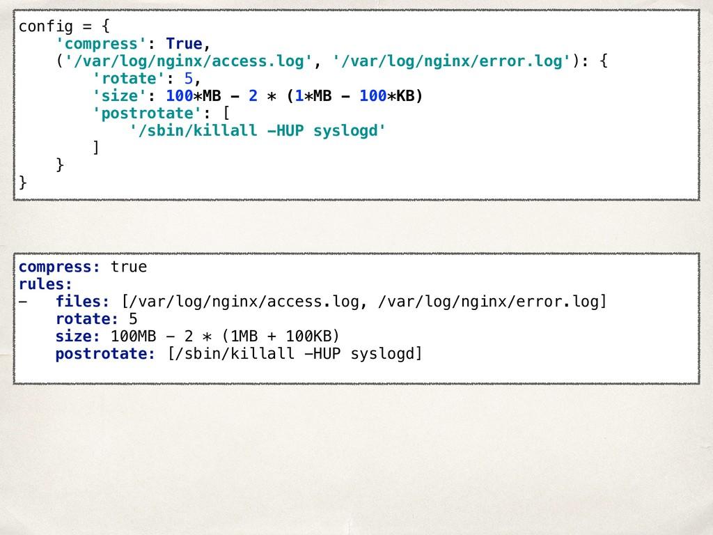 compress: true rules: - files: [/var/log/ngin...