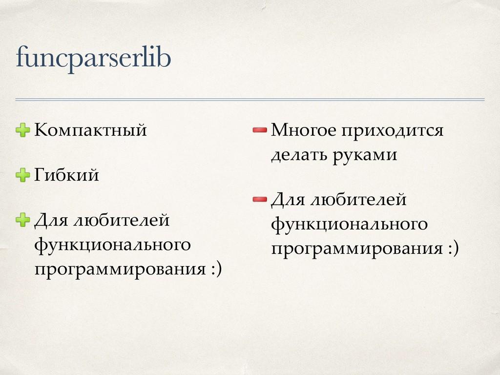 funcparserlib Компактный Гибкий Для любителей ф...