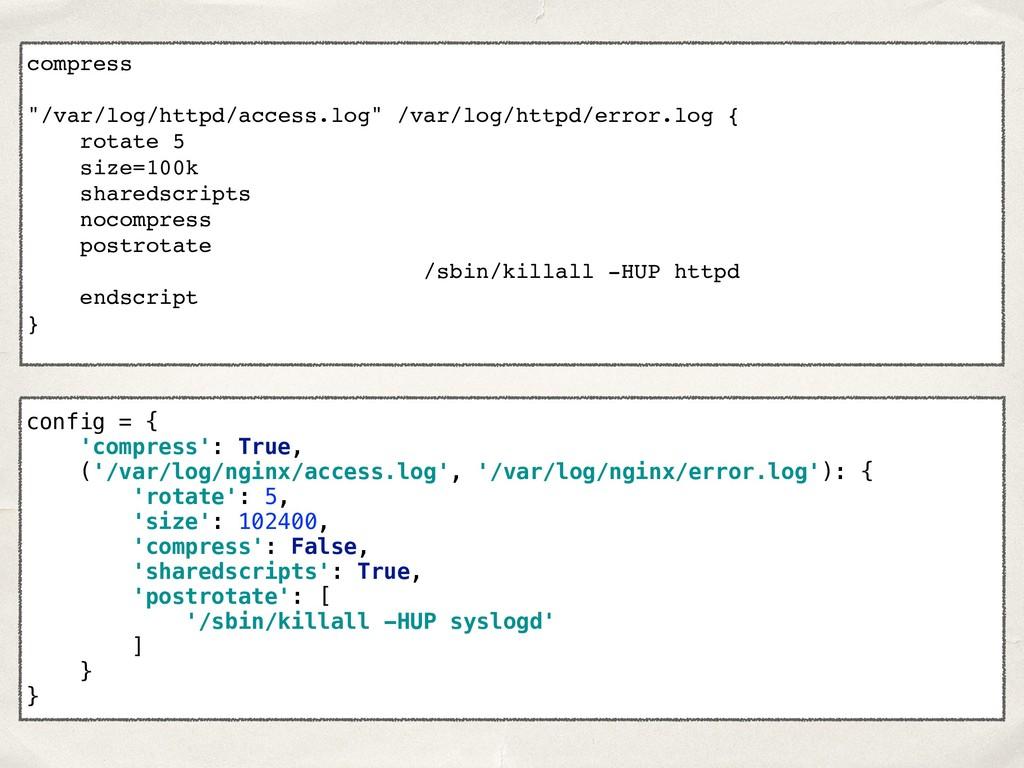 config = { 'compress': True, ('/var/log/nginx...