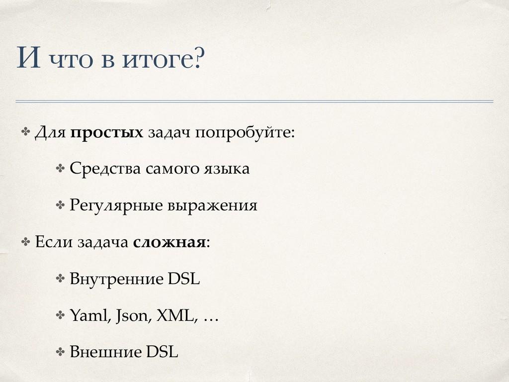 И что в итоге? ✤ Для простых задач попробуйте: ...
