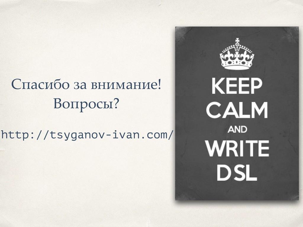 Спасибо за внимание! Вопросы? http://tsyganov-i...