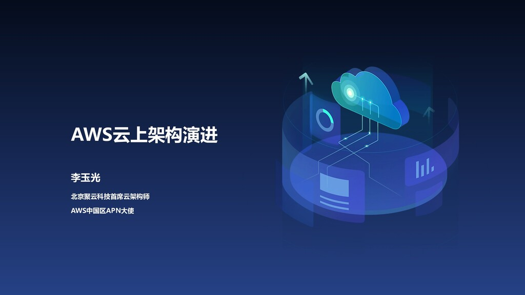 AWS云上架构演进 李玉光 北京聚云科技首席云架构师 AWS中国区APN大使