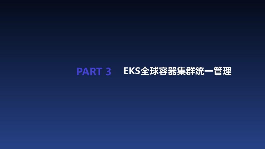 PART 3 EKS全球容器集群统一管理