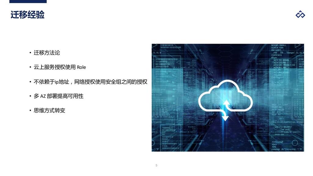 # 迁移经验 • 迁移方法论 • 云上服务授权使用 Role • 不依赖于ip地址,网络授权使...