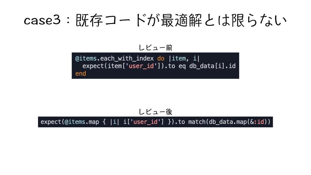 case3:既存コードが最適解とは限らない レビュー後 レビュー前