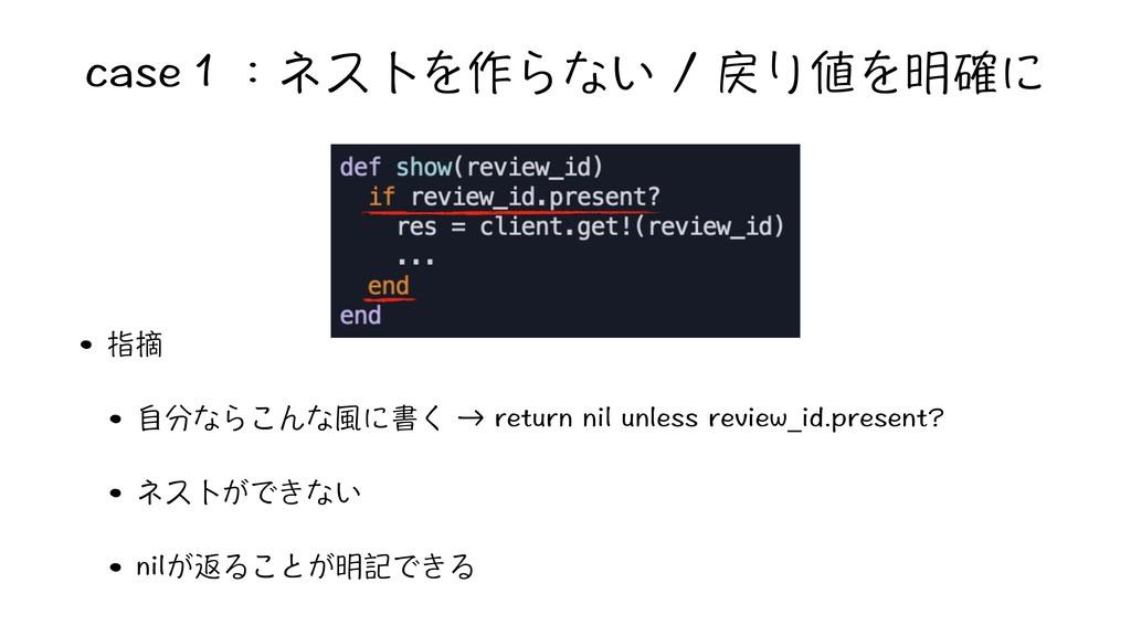 case1:ネストを作らない / 戻り値を明確に • 指摘 • 自分ならこんな風に書く → r...