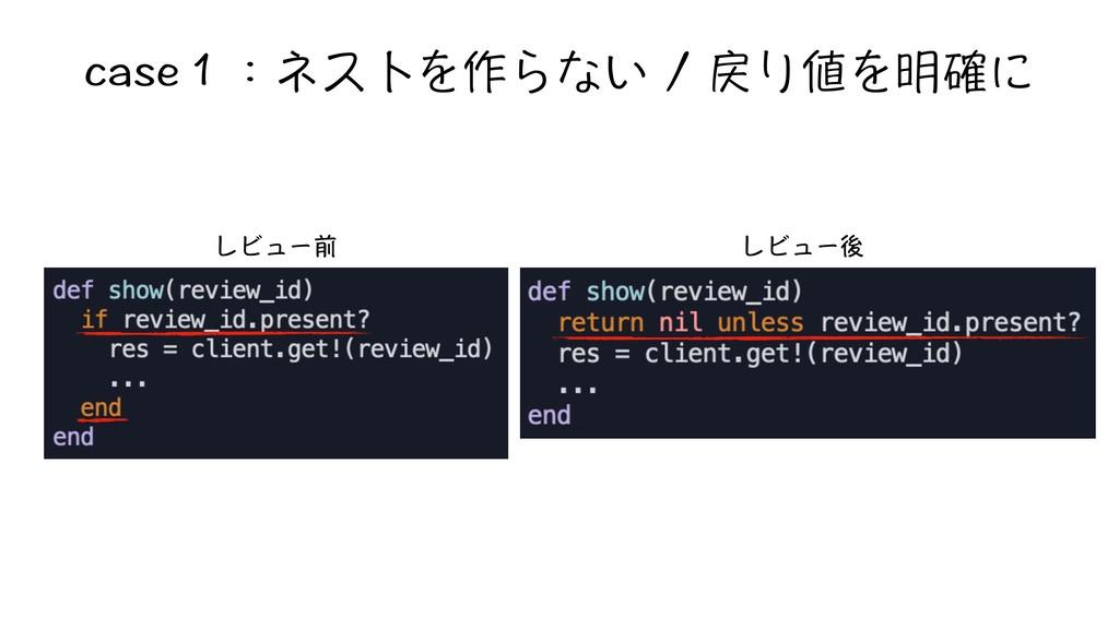case1:ネストを作らない / 戻り値を明確に レビュー前 レビュー後