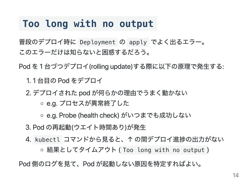 Too long with no output Deployment apply kubect...