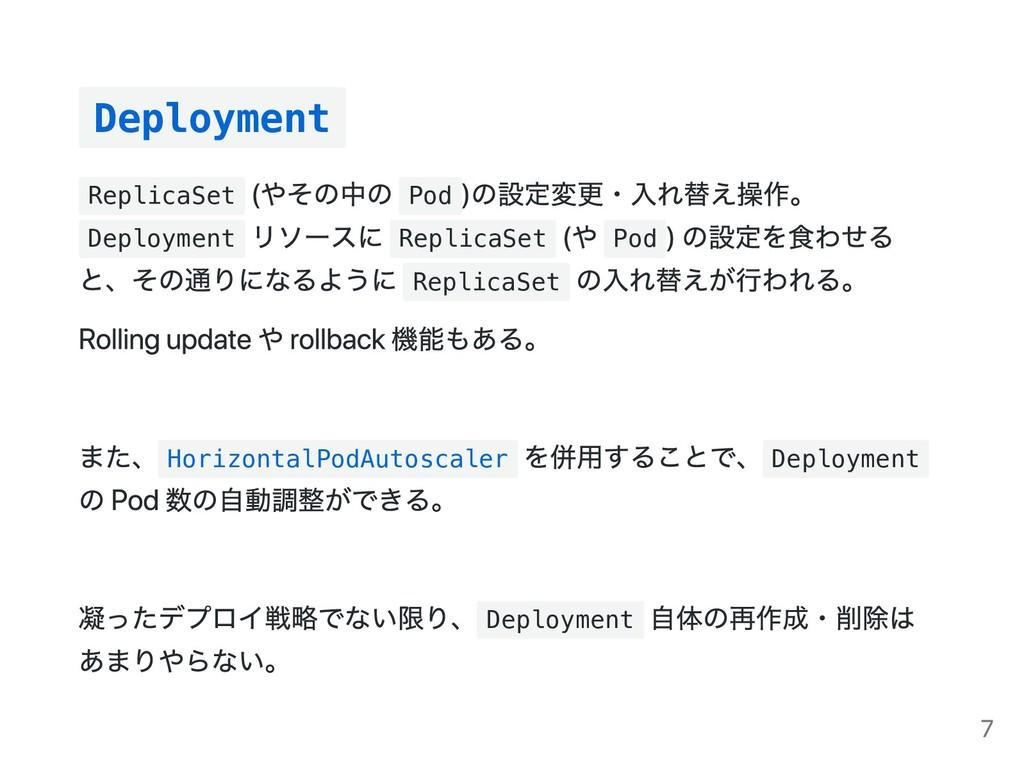 Deployment ReplicaSet Pod Deployment ReplicaSet...