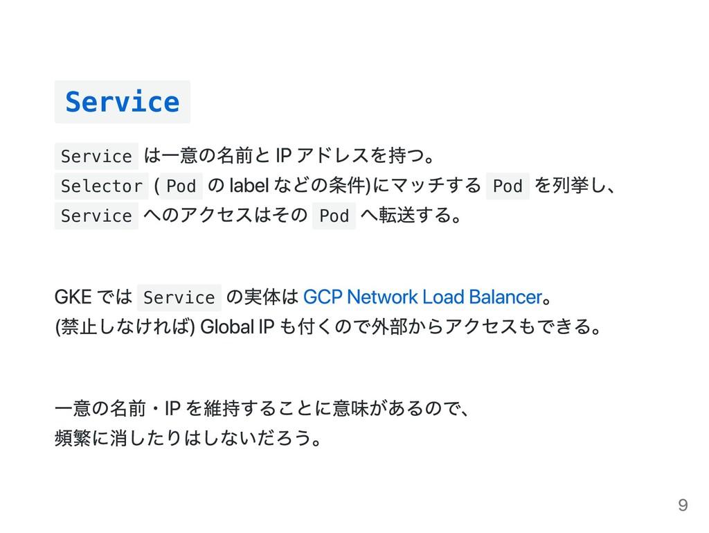 Service Service Selector Pod Pod Service Pod Se...