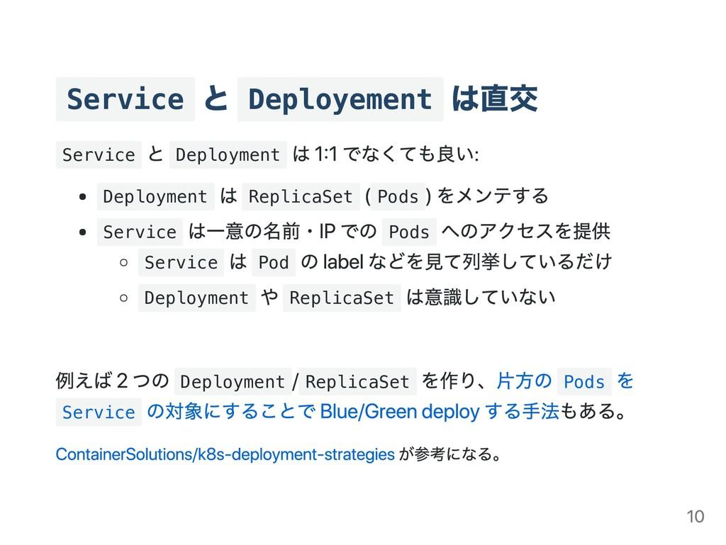 Service Deployement Service Deployment Deployme...