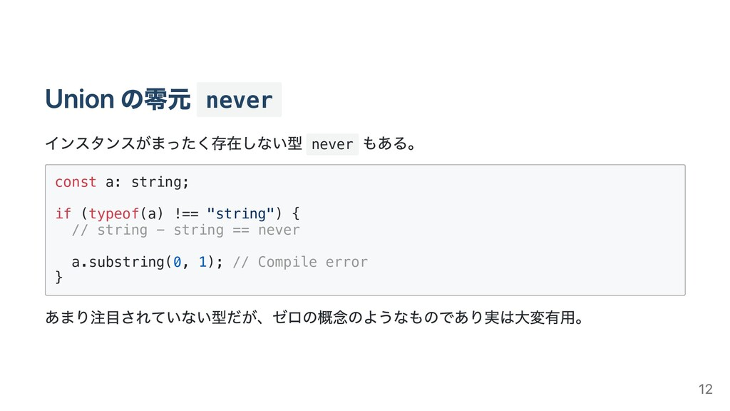 never never const a: string; if (typeof(a) !== ...