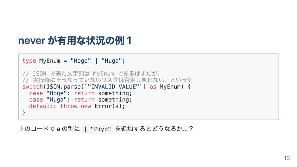 "type MyEnum = ""Hoge"" | ""Huga""; // JSON MyEnum /..."
