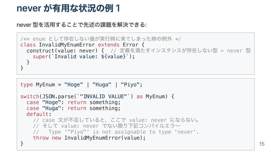 /** enum */ class InvalidMyEnumError extends Er...