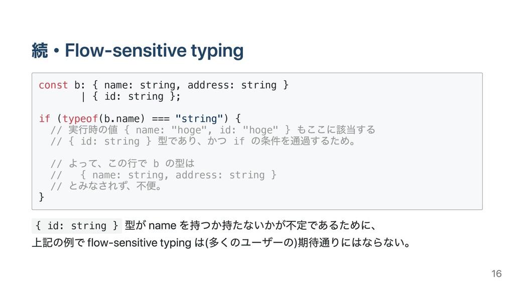 const b: { name: string, address: string } | { ...