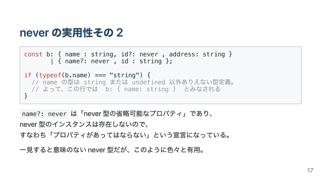 const b: { name : string, id?: never , address:...