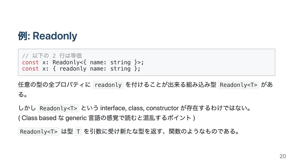 // 2 const x: Readonly<{ name: string }>; const...