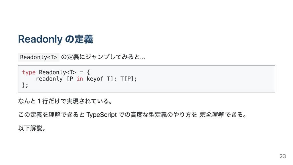 Readonly<T> type Readonly<T> = { readonly [P in...