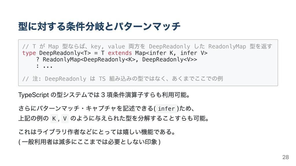 // T Map key, value DeepReadonly ReadonlyMap ty...