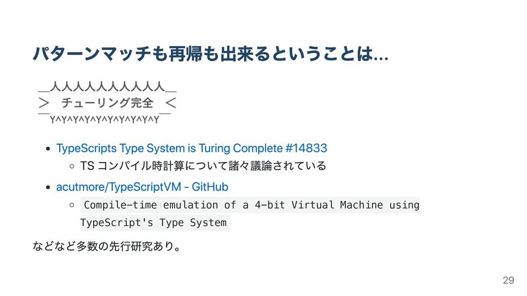Compile-time emulation of a 4-bit Virtual Machi...