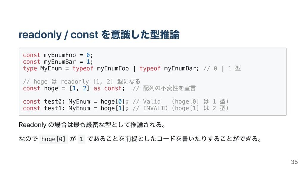 const myEnumFoo = 0; const myEnumBar = 1; type ...